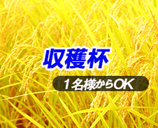 2017/9/18(月・祝) 収穫杯