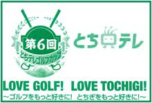 2017/10/5(木) とちテレ ゴルフカップ